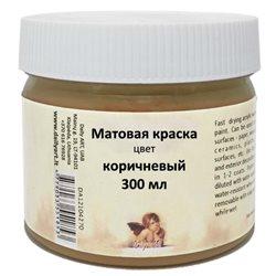 Краска акрил.декоративная матовая, коричневая Daily Art 300 мл