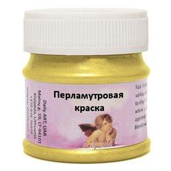 Краска перламутровая жёлтая. Daily ART. 50 мл
