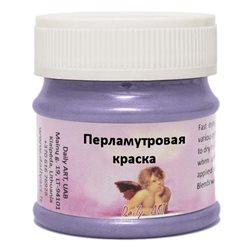 Краска перламутровая фиолетовая. Daily ART. 50 мл