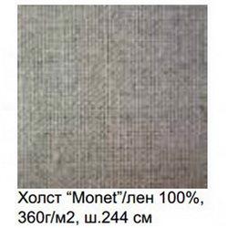 "Холст бельгийский ""Monet""/лен 100%, 360г/м2, ш.244 см"