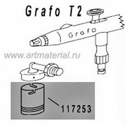 Бачок металл. 3мл. для Grafo T2