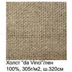 "Холст бельгийский ""da Vinci""/лен 100%, 305г/м2, ш.320см"