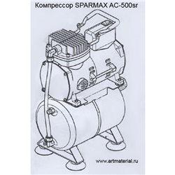 Компрессор безмасляный авт. SPARMAX AC-500sr (25 л/мин. ресивер 2,5л)