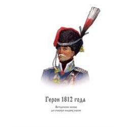 Плакаты, Методическое пособие «Герои 1812 года»