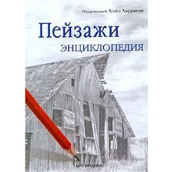 Пейзажи. Энциклопедия. Хариссон Х.