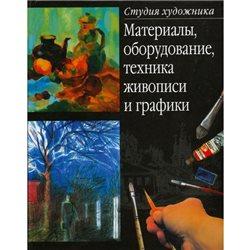 Материалы, оборудование, техника живописи и графики. Елисеев М.А.