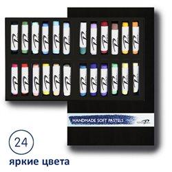 Набор сухой пастели ручной работы/ Яркие цвета, 24 цв. в карт. коробке
