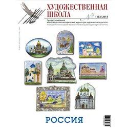 """Журнал """"Художественная школа"""" №1(52) 2013"""