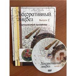 Декоративный ликбез, выпуск № 2 DVD