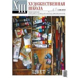 """Журнал """"Художественная школа"""" №1(58) 2014"""