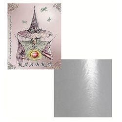 Калька д/чертежных работ в папке А2, 40листов