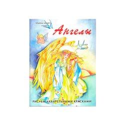 Ангелы.Рисуем акварельными красками Элайна Хамер