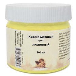 Краска акрил.декоративная матовая, лимонная Daily Art 300 мл