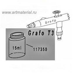 Банка стеклян. 15мл. для Grafo T3 / Hansa 451SET