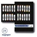 Набор сухой пастели ручной работы/ Портрет, 24 цв. в карт. коробке