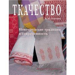 Книга Ткачество. Новгородские традиции и современность