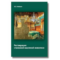 Реставрация станковой масляной живописи Алёшин А.Б.