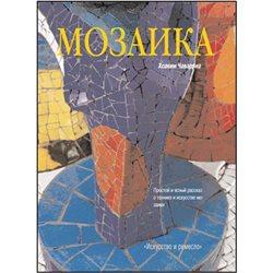 """""""Мозаика"""". Хоаким Чаварриа/ Парамон"""