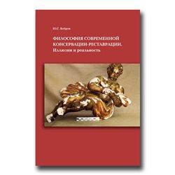 Философия современной консервации-реставрации.Иллюзии или реальность. Автор Ю.Г.Бобров