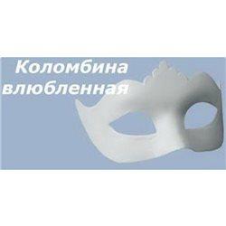 """Маска малая """"Коломбина влюбленная"""""""