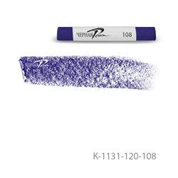 Пастель сухая Черная речка 108 Ультрамарин фиолетовый