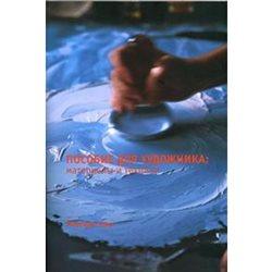 Пособие для художника: Материалы и техники. Маргарет Круг