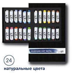 Набор сухой пастели ручной работы/ Натурал. цвета, 24 цв. в карт. коробке