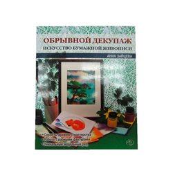Обрывной декупаж.Искусство бумажной живописи. Зайцева А.