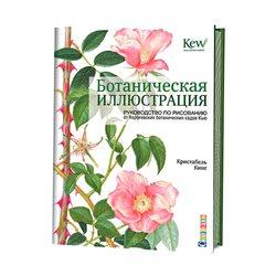Кристабель Кинг. Ботаническая иллюстрация: руководство по рисованию. 2017 год