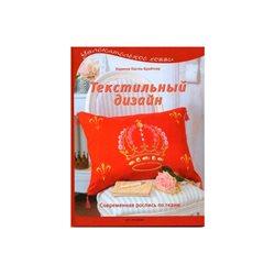 Текстильный дизайн. Современная роспись по ткани/ К.Кастль-Брайтнер