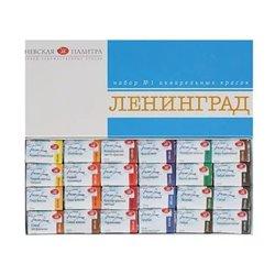 Набор акварельных красок Ленинград №1 24кюветы в картоне
