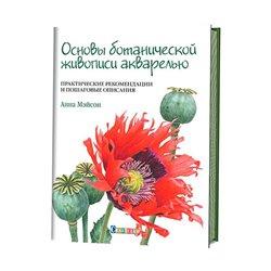 Анна Мэйсон. Основы ботанической живописи акварелью. Практические рекомендации и пошаговые описания. 2017 год