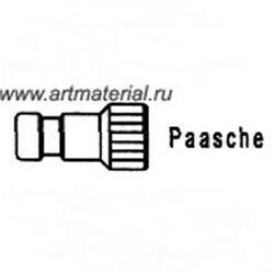Штекер быстроразъем. Д.5-(ВР) в сборе с уплотнением (для PAASCHE)