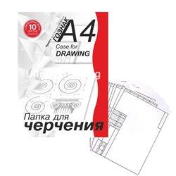 Папка для черчения 10 л. А4 с горизонтальной рамкой 180 г/м2