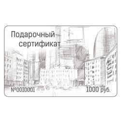 Подарочный сертификат 1000 руб
